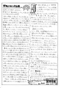 20170909かんのん新聞第40号(裏)