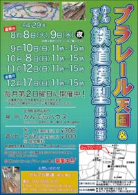 鉄道模型倶楽部&プラレール天国