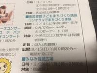 20171104子どもまちづくり講座①