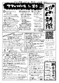 20171014かんのん新聞第41号(表)