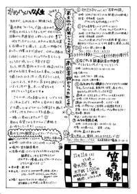 20171014かんのん新聞第41号(裏)