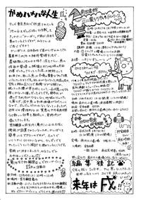 20171111かんのん新聞第42号(裏)
