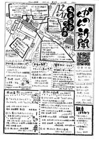 20171209かんのん新聞第43号(表)