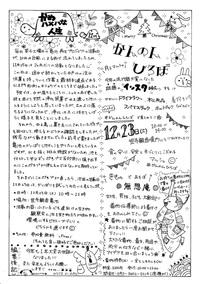 20171209かんのん新聞第43号(裏)