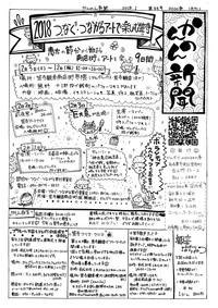 20180113かんのん新聞第44号(表)