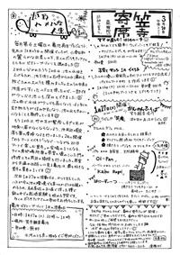 20180113かんのん新聞第44号(裏)