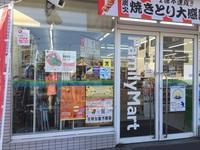 ファミリーマート笠寺西門店