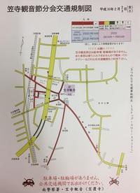 20180202-03交通規制図