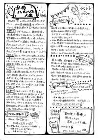 20180414かんのん新聞第47号(裏)