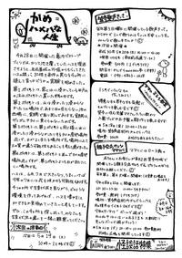 20180512かんのん新聞第48号(裏)
