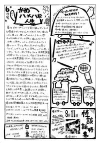 20180609かんのん新聞第49号(裏)