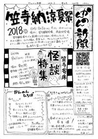 20180714かんのん新聞第50号(表)