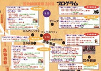 20180808-09笠寺納涼夏祭2018プログラム(裏)