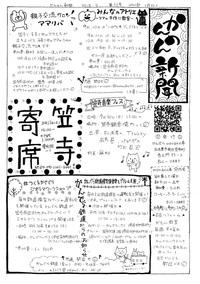 20180908かんのん新聞第52号(表)