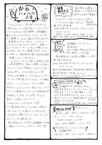 20180908かんのん新聞第52号(裏)