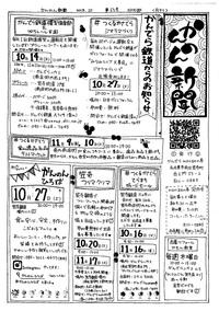 20181013かんのん新聞第53号(表)