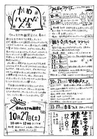 20181013かんのん新聞第53号(裏)