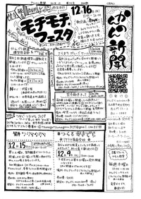 20181208かんのん新聞第55号(表)