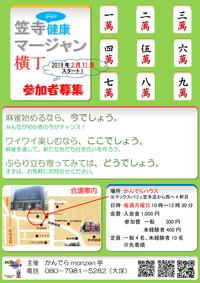 20190211笠寺マージャン横丁