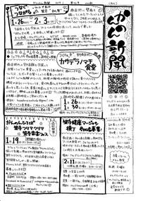 20190112かんのん新聞第56号(表)