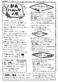20190112かんのん新聞第56号(裏)