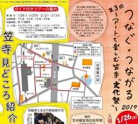 20190126-0203 つなぐ・つながる2019 ガイド付きツアー