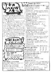 20190413かんのん新聞第59号(裏)