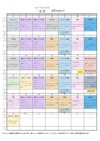 menuカレンダー201906
