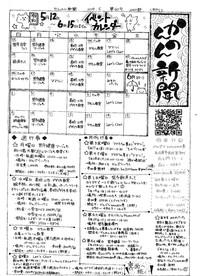 20190511かんのん新聞第60号(表)