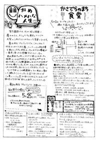 20190511かんのん新聞第60号(裏)