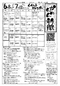 20190608かんのん新聞第61号(表)