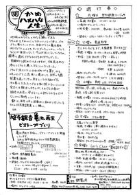 20190608かんのん新聞第61号(裏)