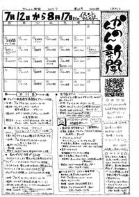 20190713かんのん新聞第62号(表)