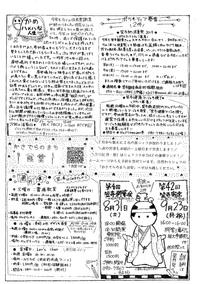 20190713かんのん新聞第62号(裏)