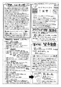 20191012かんのん新聞第65号(裏)
