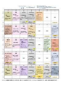 かさでらのまち食堂201911menuカレンダー
