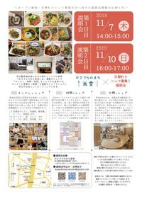 20191107-10新シェフ説明会