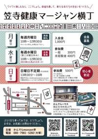 笠寺健康マージャン横丁【月曜会、水曜会、日曜会】