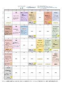 かさでらのまち食堂201912menuカレンダー