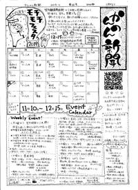 20191109かんのん新聞第66号(表)