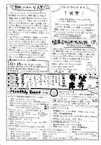 20191109かんのん新聞第66号(裏)