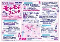 20191215モチモチ・フェスタ2019チラシ(表)