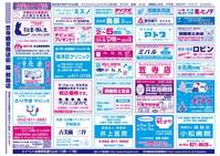 20191215モチモチ・フェスタ2019チラシ(裏)
