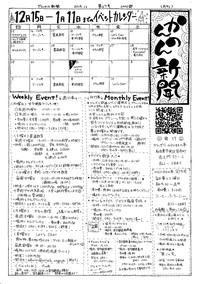 20191214かんのん新聞第67号(表)