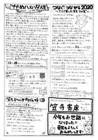 20191214かんのん新聞第67号(裏)