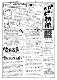 20200110かんのん新聞第68号(表)