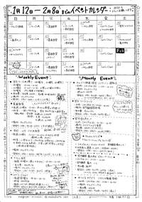 20200110かんのん新聞第68号(裏)