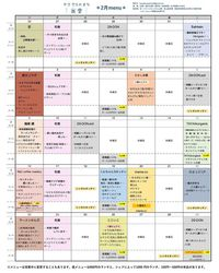 かさでらのまち食堂menu2020.2月