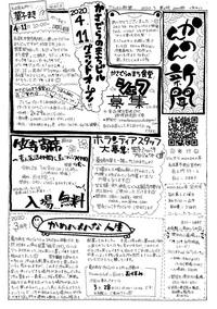 20200208かんのん新聞第69号(表)