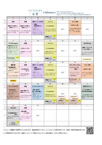 かさでらのまち食堂menu2020.3月
